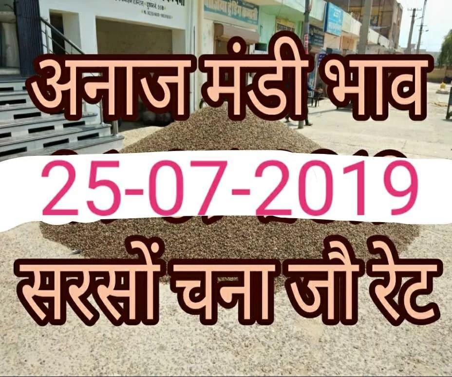 Mandi Bhav 25-07-2019
