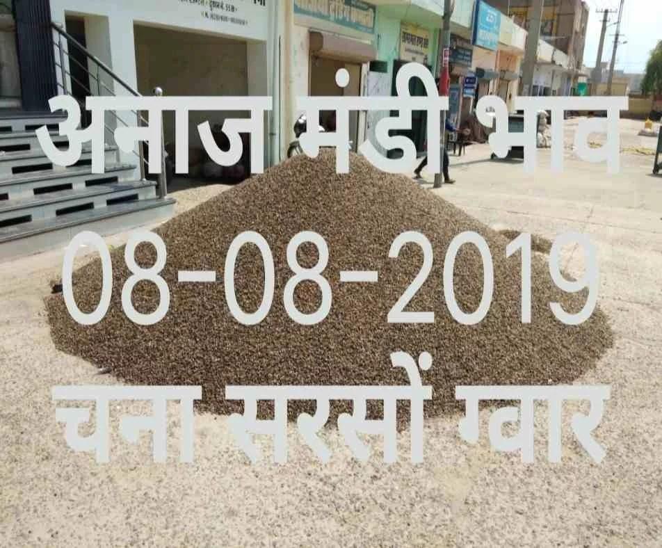 Mandi Bhav 08-08-2019 Baran Mandi Rates