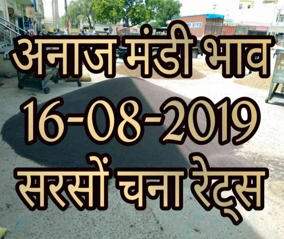 Mandi Bhav 16-08-2019 Anaj Rates