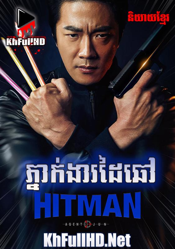 Hitman: Agent Jun ភ្នាក់ងារដៃឆៅ (2020)