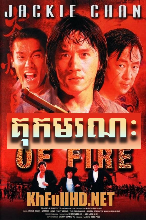 Island of Fire គុកមរណៈ (1990)