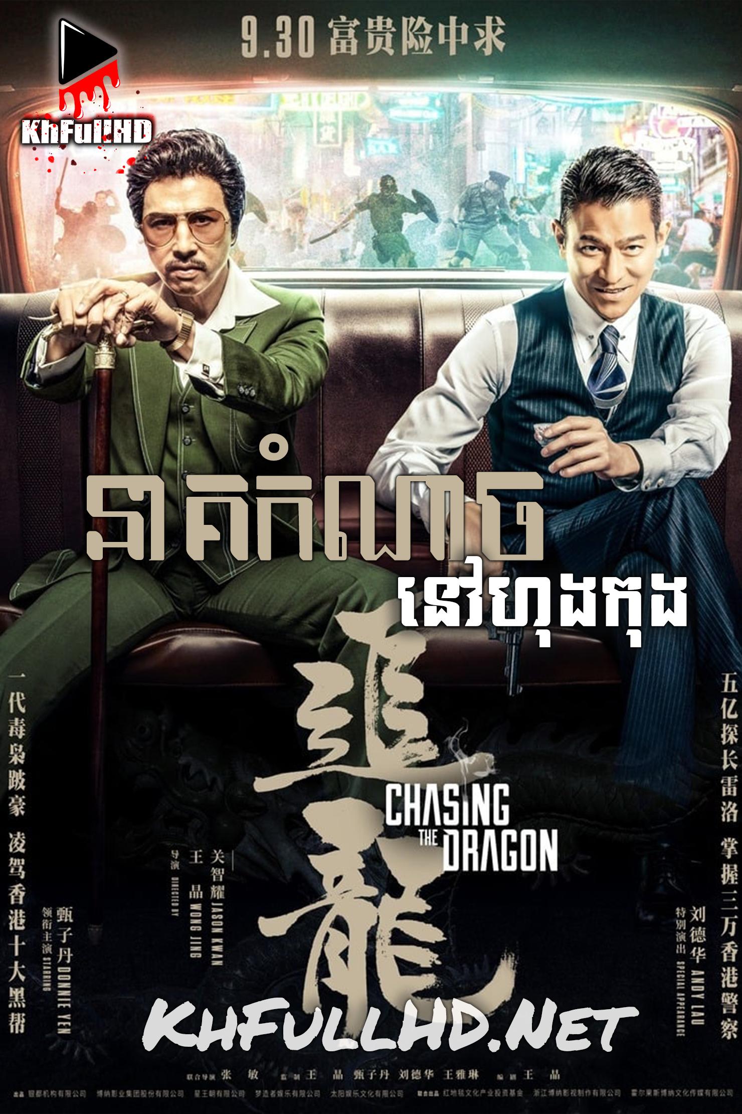Chasing the Dragon នាគកំណាចនៅហុងកុង (2017)