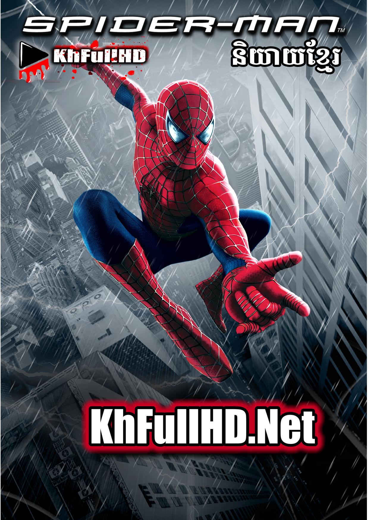 Spider-Man និយាយខ្មែរ (2002)