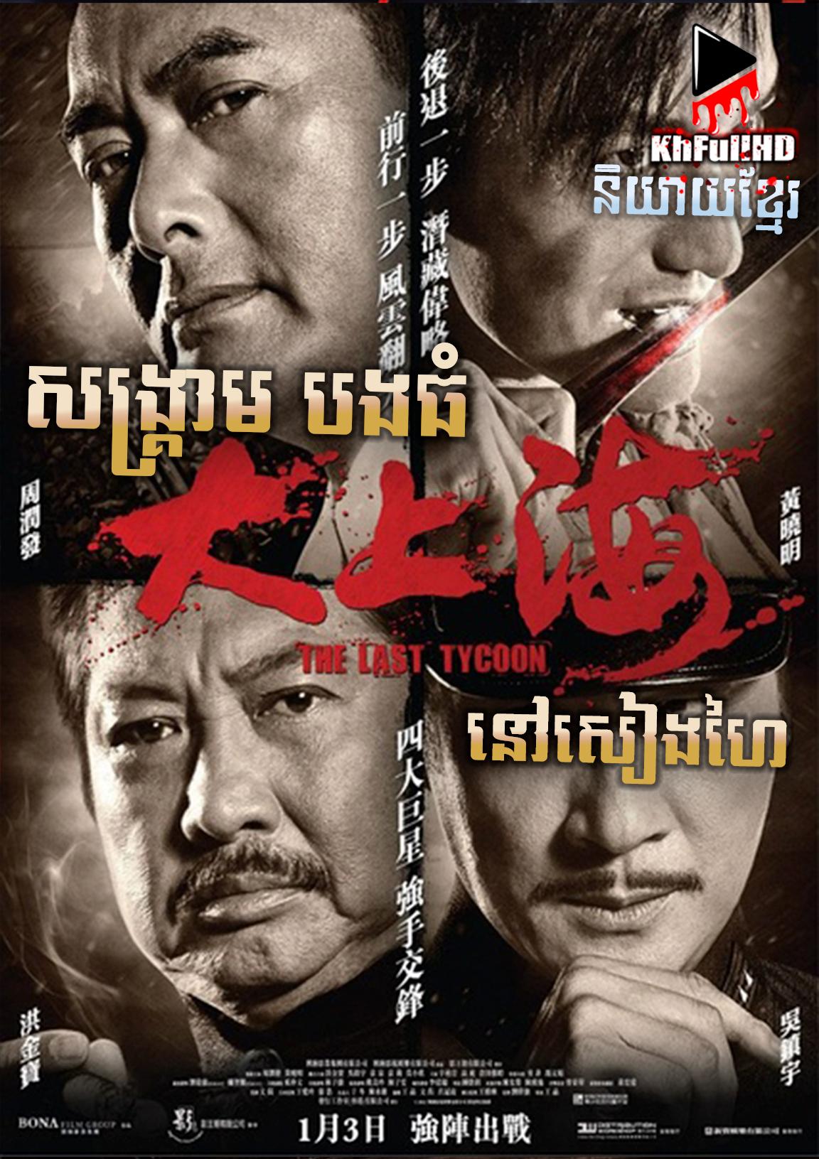 The Last Tycoon-សង្គ្រៀមបងធំនៅសៀងហៃ (2012)