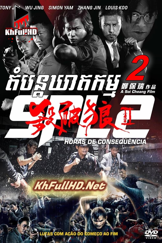 Kill Zone 2 តំបន្តឃាតកម្ម វគ្គ2 (2015)