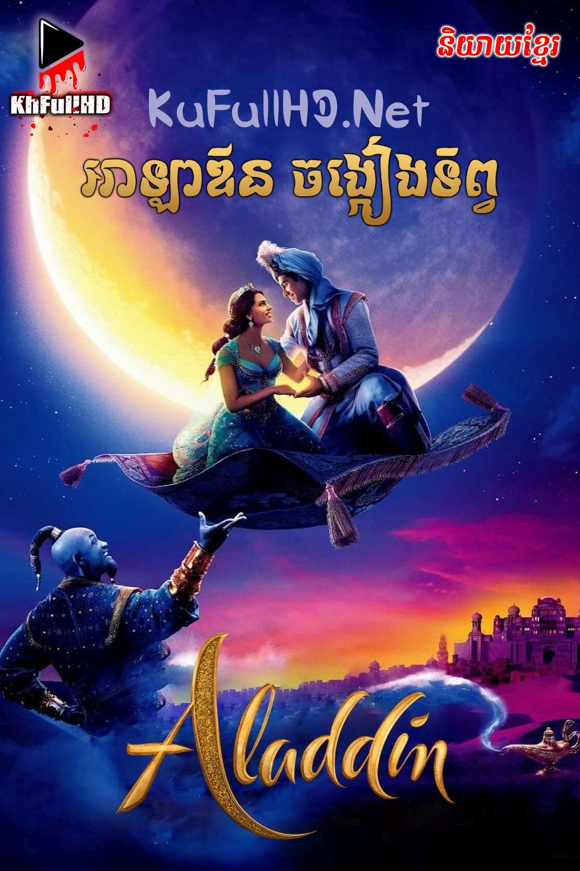 Aladdin -Khmer Dubbed (2019)