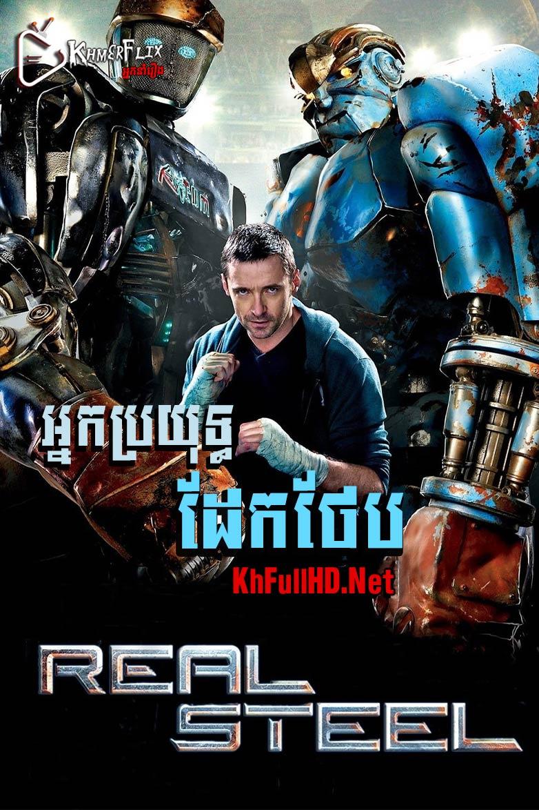 Real Steel – KhmerDub (2011)