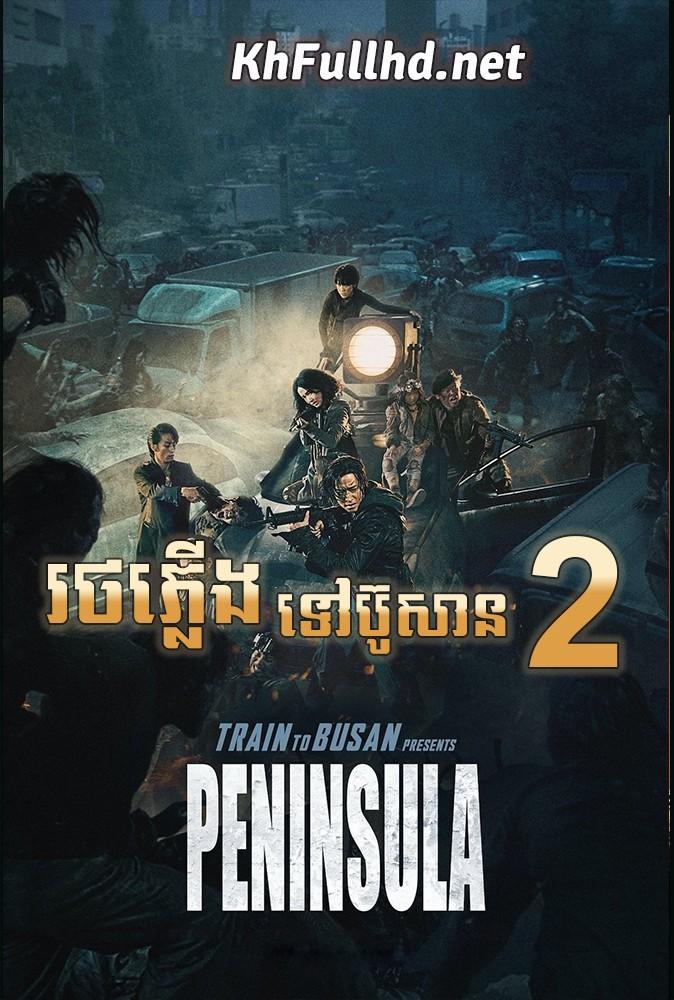 Peninsula KhmerSub (2020)