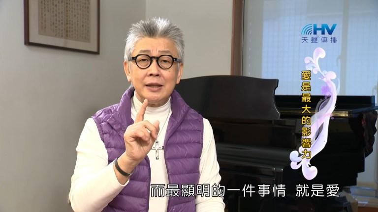 Read more about the article 20180513恩典365 – 築夢-約瑟 – 有愛就有影響力 : 愛是最大的影響力