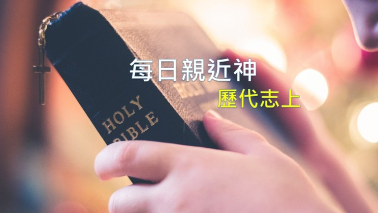 Read more about the article 每日親近神 2019/03/18 歷代志上 第20天