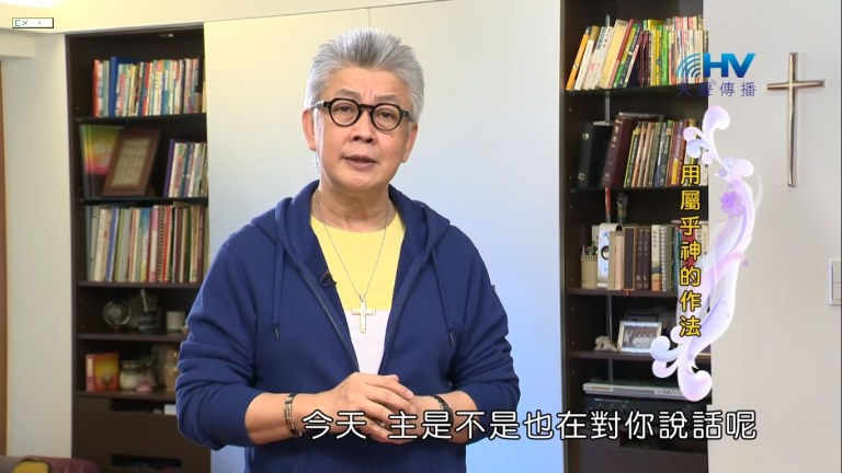Read more about the article 20190221恩典365 – 士師 – 亞比米勒 7.人不可靠 : 用屬乎神的作法