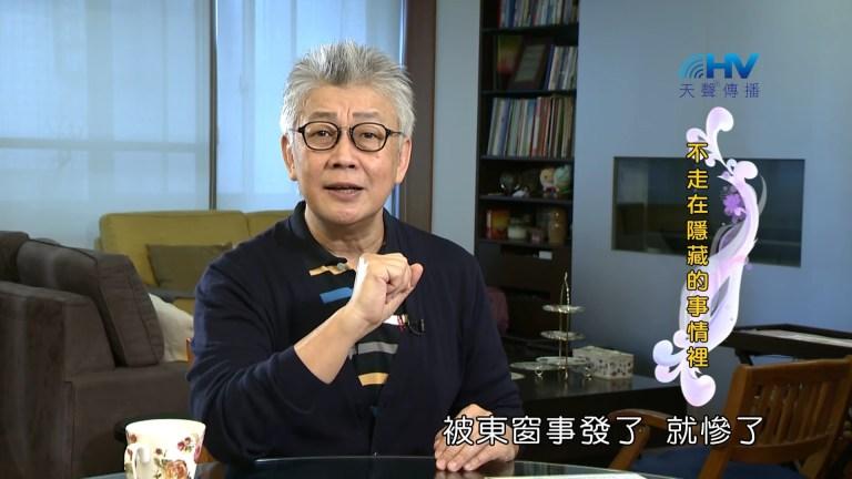 Read more about the article 20190331恩典365 – 士師 – 參孫 15.明明知道 : 不走在隱藏的事情裡