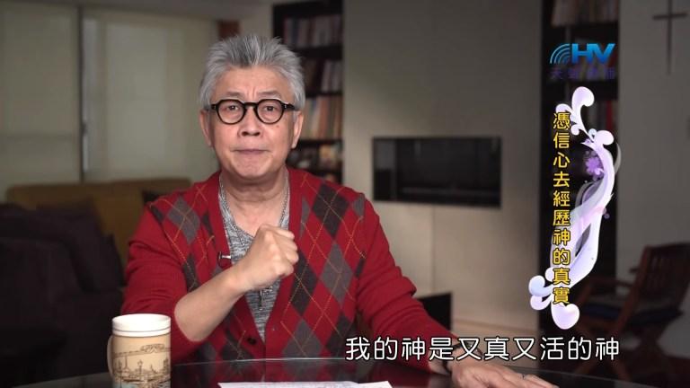 Read more about the article 20190706恩典365 – 列王 – 希西家 32.超自然大能 : 憑信心去經歷神的真實