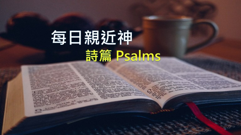 Read more about the article 每日親近神 2019/08/31 詩篇 第4天