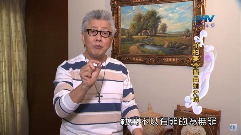 Read more about the article 20191009恩典365 – 職場系列 – 尼希米 38.賞罰分明 : 領袖要學習賞罰分明