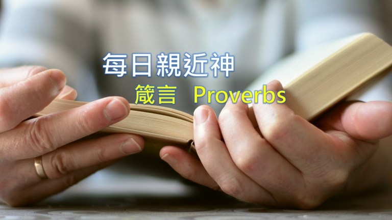 Read more about the article 每日親近神 2020/03/25 箴言 第19天