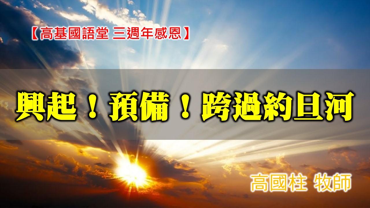 You are currently viewing 20201101高雄基督之家國語堂 三週年感恩-興起!預備!跨過約旦河!