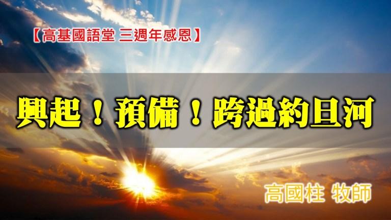 20201101高雄基督之家國語堂 三週年感恩-興起!預備!跨過約旦河!
