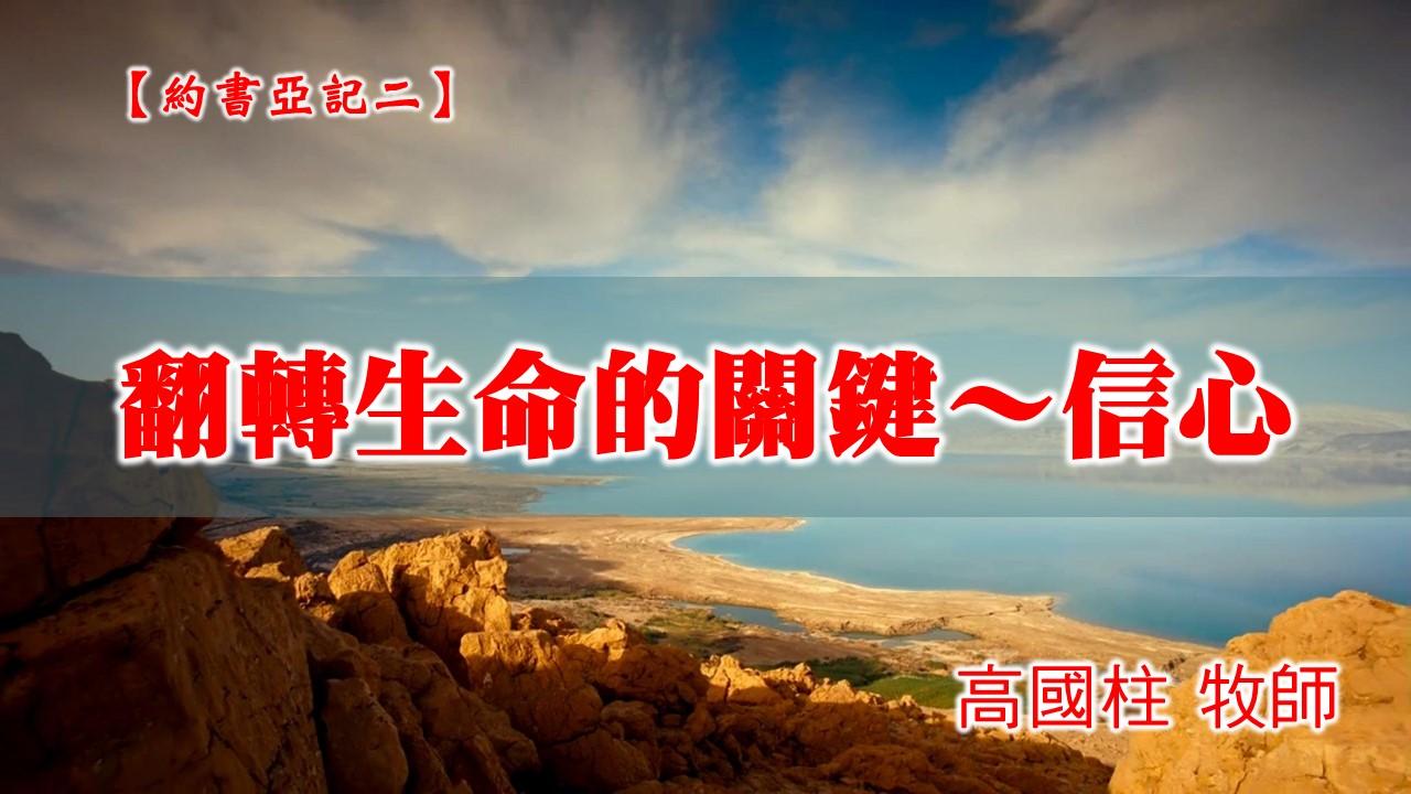 You are currently viewing 20210110高雄基督之家主日崇拜-約書亞記(二)翻轉生命的關鍵~信心