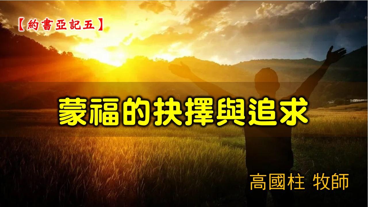 You are currently viewing 20210131高雄基督之家主日崇拜-約書亞記(五)蒙福的抉擇與追求