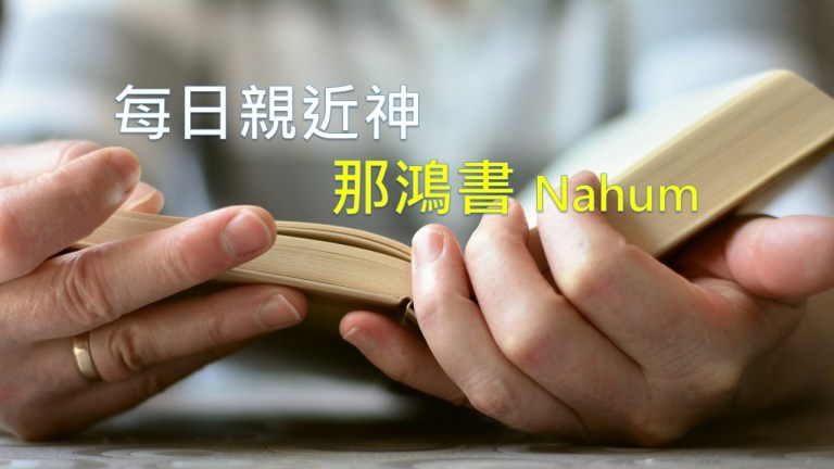 Read more about the article 每日親近神 2021/03/01 那鴻書 第1天