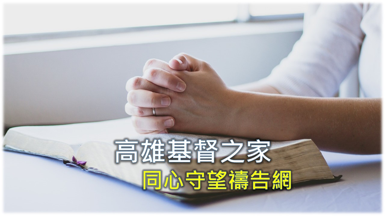 You are currently viewing 2021/5/22(週六)高雄基督之家同心守望禱告網