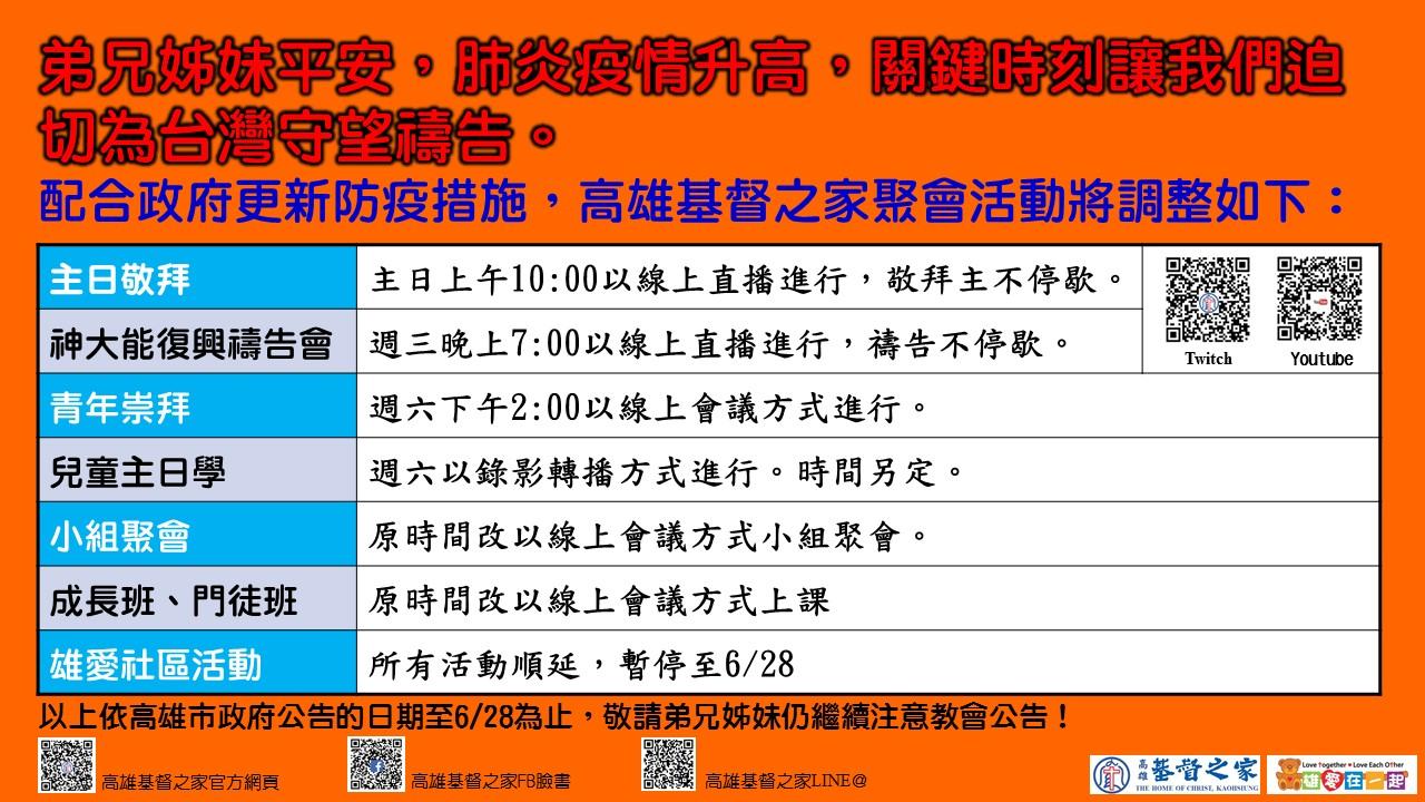 2021/06/09高雄基督之家聚會及最新防疫說明