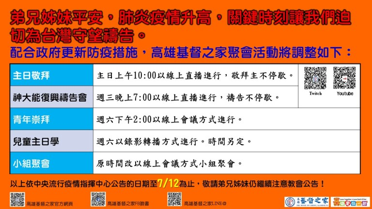 Read more about the article 2021/06/22高雄基督之家聚會及最新防疫說明