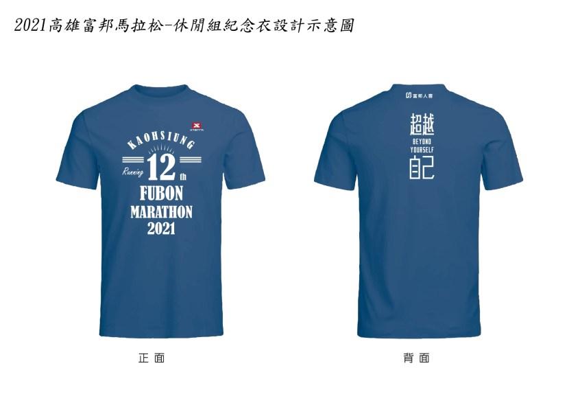 2021高雄富邦馬拉松 - 休閒組參賽紀念衣