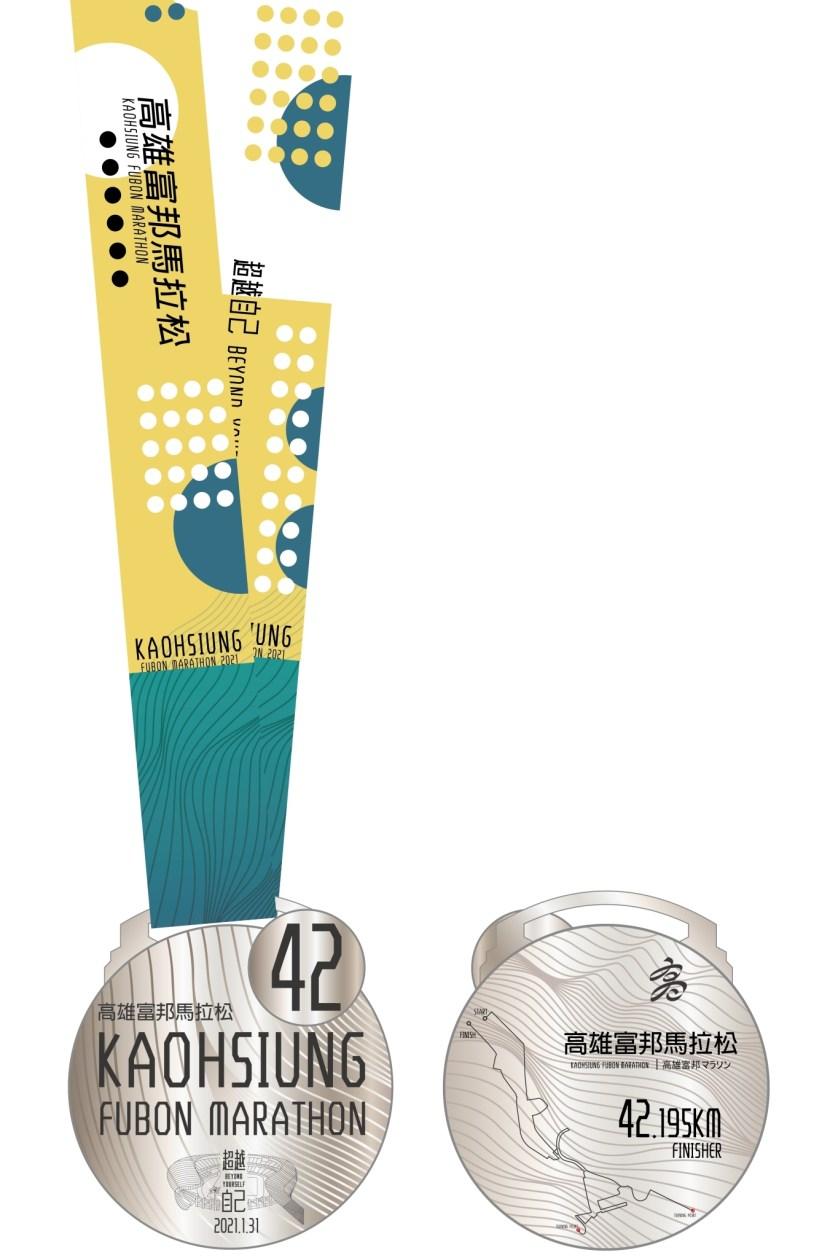 2021高雄富邦馬拉松 - 全馬完賽獎牌