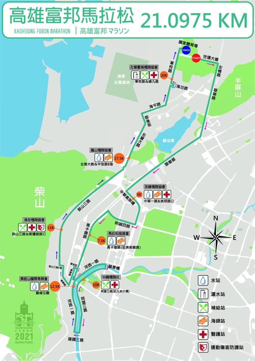 2021高雄富邦半程馬拉松路線圖
