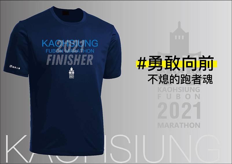 2021高雄馬拉松紀念完賽衣