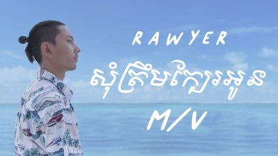 "Photo of New MV: Rawyer – សុំត្រឹមក្បែរអូន ""Som Trem Kbae Oun"" (Official Music Video)"
