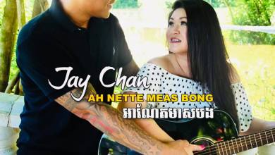 Photo of New Music Video: Jay Chan – Ah Nette Meas Bong