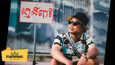 Photo of New MV: Vin Vitou – ក្មេងពាវ (Khmeng Peav)