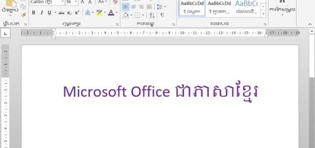 Khmer Language Interface Pack