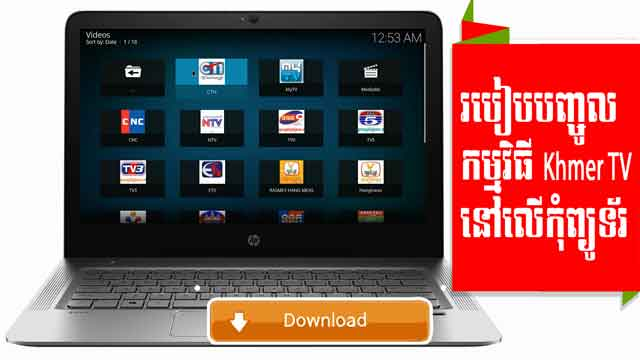 Download Khmer TV for PC