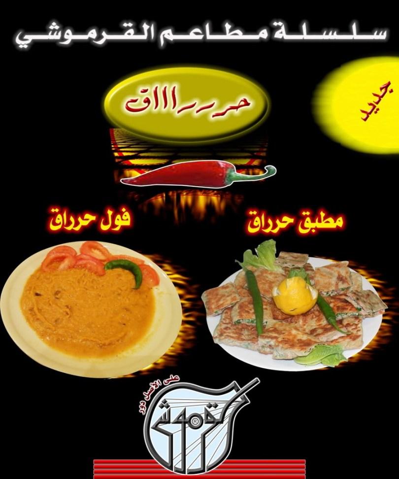 افخم مطاعم الفطور في مكة