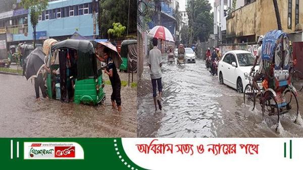 Rain - Khosbasbarta.com