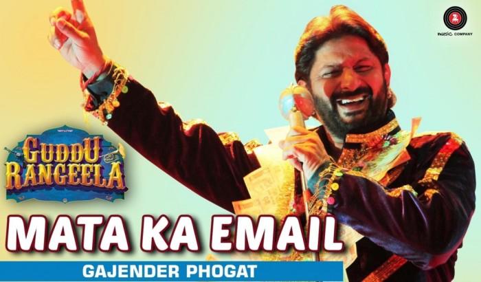 Mata Ka E-mail