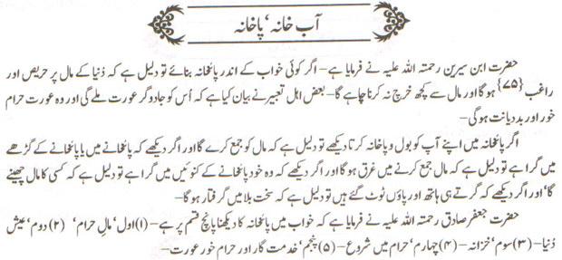 aab khana