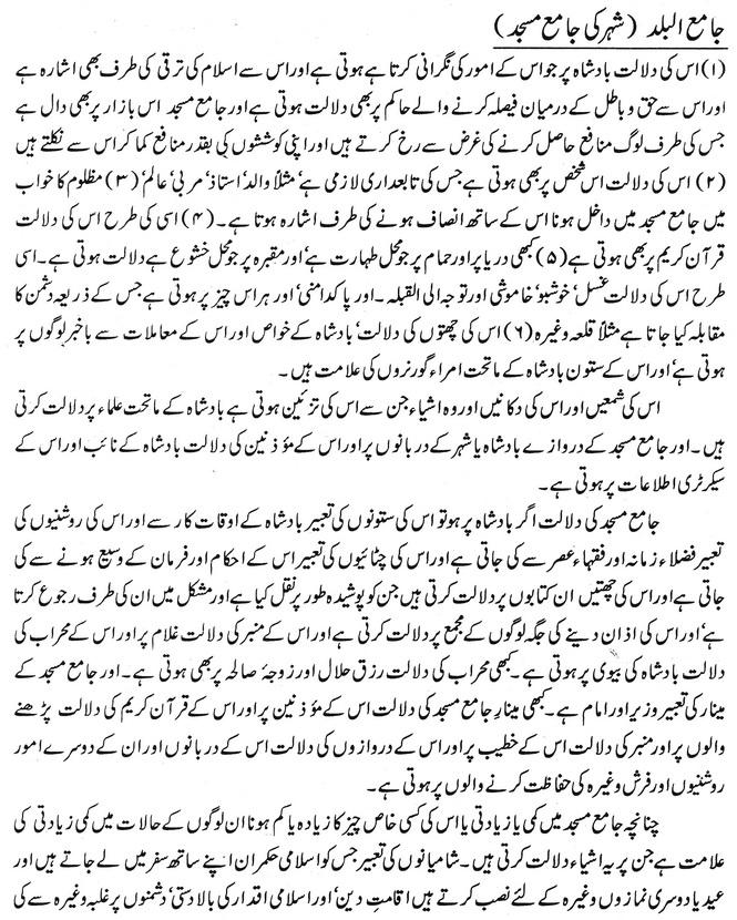 jamia masjid shahir ki1-2