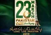 ټول ملک کښې به سباله يوم پاکستان نمانځلے کيږي