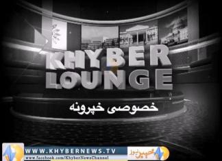 KHYBER LOUNGE ( Ep # 10 - 18-12-2014 )