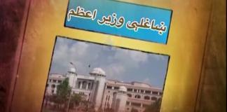 Khaghalay Wazir e Azam ( EP # 05 - 24-12-2014 )