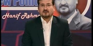 VIEW POINT With Hanif Ur Rehman   Ep # 12 ( 23th June