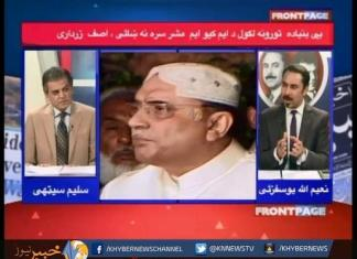FRONT PAGE With Naeem Ullah and Saleem Sethi | EP # 21 ( 7th September