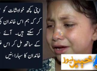 Poor Family in Peshawar
