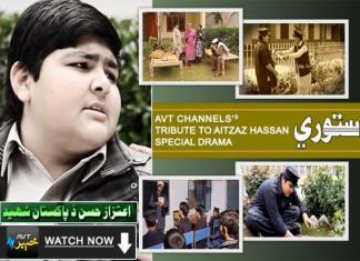 AVT Khyber   Special Drama on Aitzaz Hassan   Shaheed e Pakistan Aizaz Hassan Documentary Drama