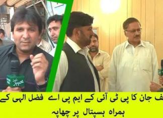 Yousaf Jan | Khyber Watch with PTI MPA Fazal Alahi ( Ep # 284 - 08-06-2014 )